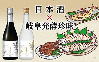 日本酒×珍味